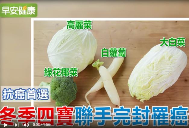 冬季四宝家常菜 抗癌首选(视频)