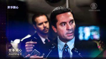 【世事关心】Nunes备忘录 将掀起美国情报界的海啸?