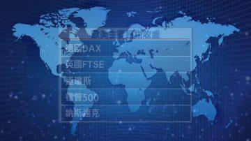 2月5日全球股汇市