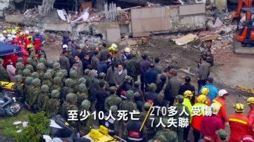 台湾强震累计10死 5人为大陆旅客