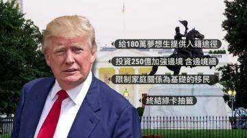 """川普重申移民立场 """"四大支柱""""缺一不可"""