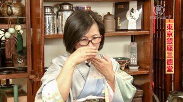 【你好日本】如茶人生—三德堂