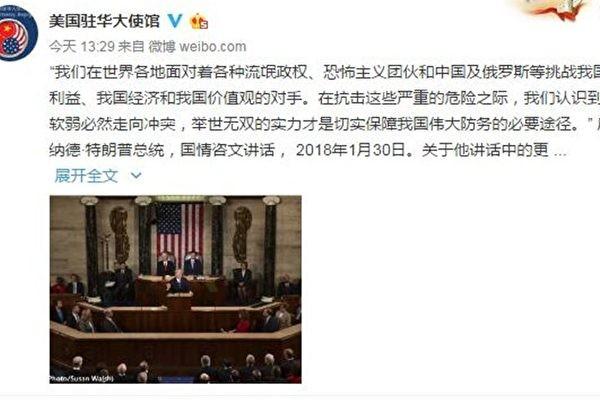 程晓容:美使馆微博和菲总统重拳 中共很难堪
