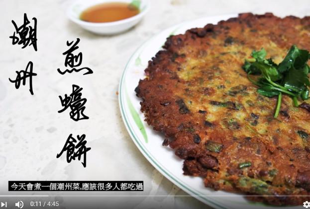 潮州煎蚝饼 美味家常菜(视频)