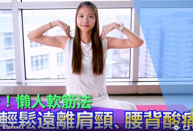 懒人软筋法 轻松远离腰背酸痛(视频)