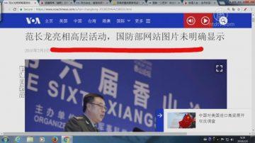 【今日点击】财新网为何选时机曝光孙政才龙袍?