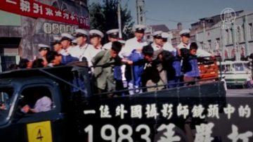中共体制痼疾 山东河北又现扫黑定指标