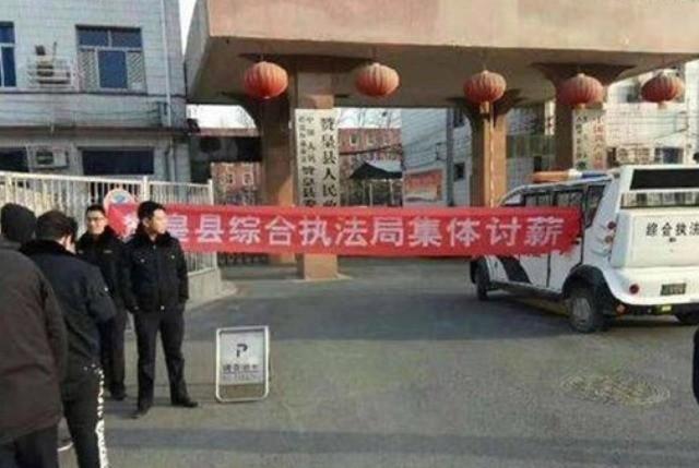 """河北城管也""""维权""""?欠薪10个月集体讨薪"""