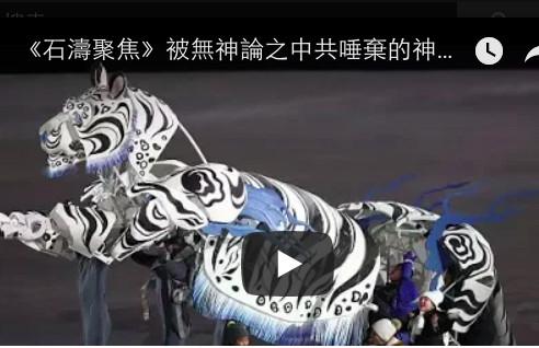 《石涛聚焦》被无神论之中共唾弃的神话 出现在韩国平昌冬奥会上