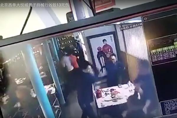 京商场随机砍人13死伤 场景骇人官方急封