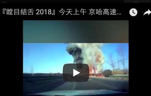 视频:京哈高速山海关收费站 油罐车侧翻爆炸起火 多辆轿车殃及烧毁