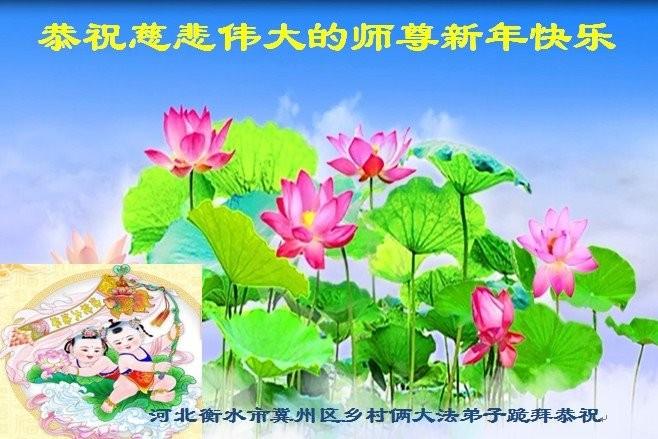 大陆乡村法轮功学员恭祝李洪志大师新年好