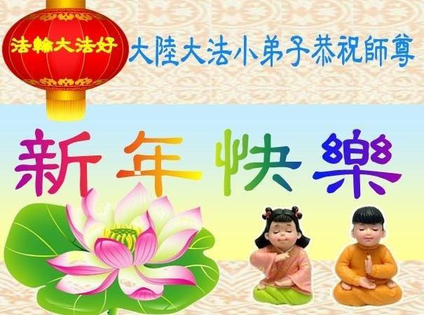 大法小法轮功学员恭祝李洪志大师新年好