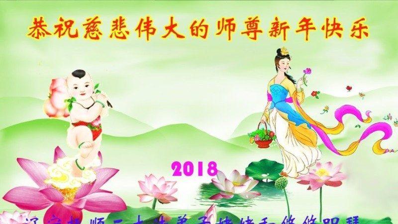 辽宁法轮功学员恭祝李洪志大师新年好