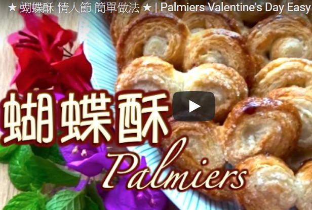 情人节美食 港式蝴蝶酥(视频)