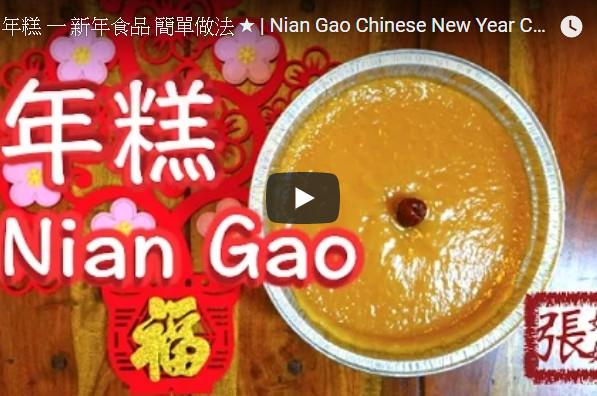 港式年糕 新年食品简单做法(视频)