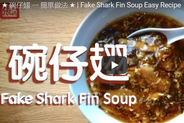 美味经典街头小吃 港式碗仔翅(视频)