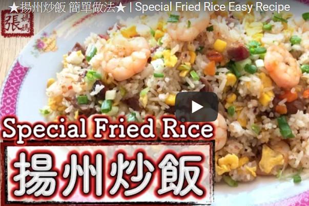 港式扬州炒饭 简单做法(视频)