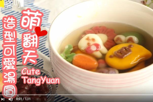 造型可爱汤圆 原来是这样做出来的(视频)
