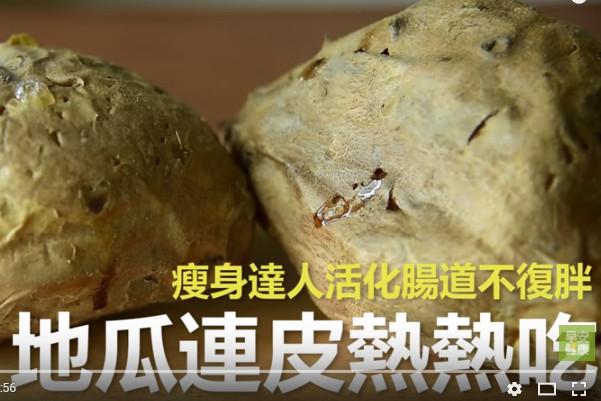 地瓜连皮热热吃 可活化肠道助排毒(视频)
