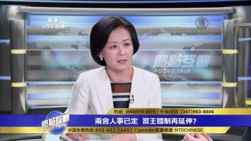 中共首次对宪法宣誓 在党与政权之间释放什么信息?