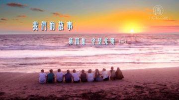 """【世事关心】7.20特别节目 """"我们的故事""""(四):守望光明(二)"""