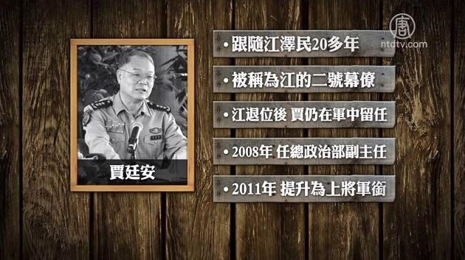 江泽民也不敢反对习近平连任?大秘贾廷安:我赞成