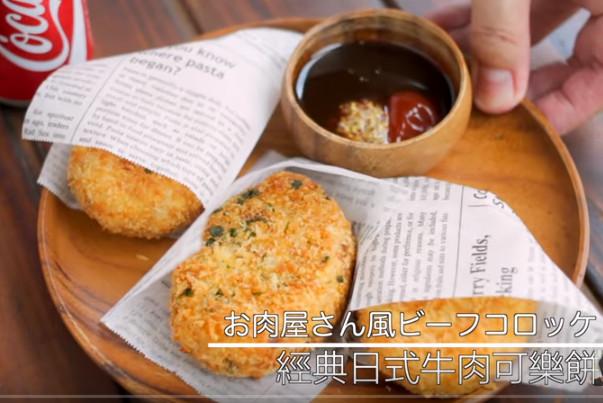 超美味 经典日式牛肉可乐饼(视频)