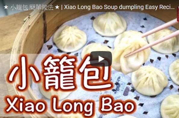 港式美味小笼包 家庭简单做法(视频)