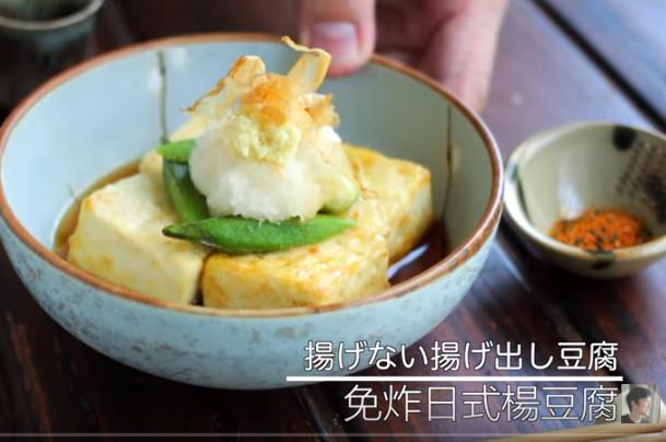 免炸日式扬豆腐 美味家庭料理(视频)
