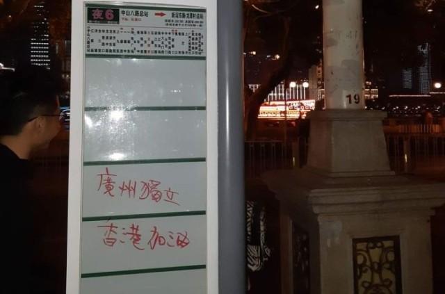 对抗中共打压粤语文化?广州惊现独立标语