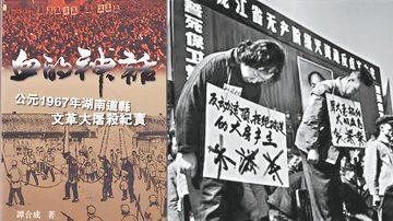 【禁闻】《血的神话》纪录湖南道县屠杀