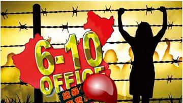 中共610被撤并 施暴19载三任总理不签字