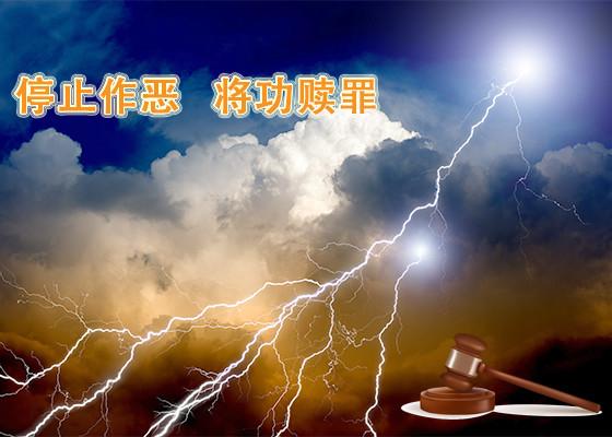 桓宇:610报应在即 迫害法轮功者何去何从?