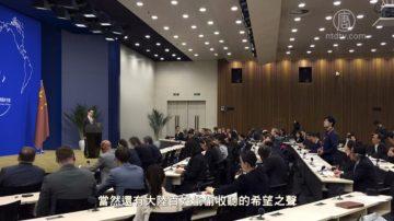 小品:中共外交部第29次抗议
