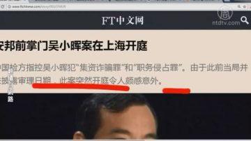 【今日点击】安邦前掌门吴小晖案在上海开庭
