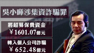涉诈骗652亿 安邦前董事长吴小晖受审