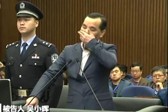 吴小晖抗不住了?当庭痛哭视频曝光(视频)