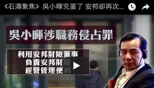 """《石涛聚焦》吴小晖完蛋了 安邦却再次销售同具危险的""""安邦盛泰10号"""""""