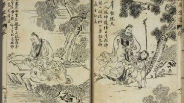 5岁失明130岁成仙 张三丰真实经历胜武侠小说(组图)