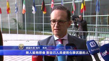 叙利亚化武危机 欧盟外长商讨对策