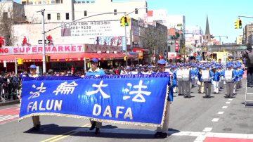 纽约纪念四二五  法轮功周日大游行