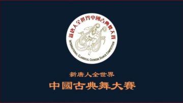 【预告】2018新唐人全世界中国古典舞大赛