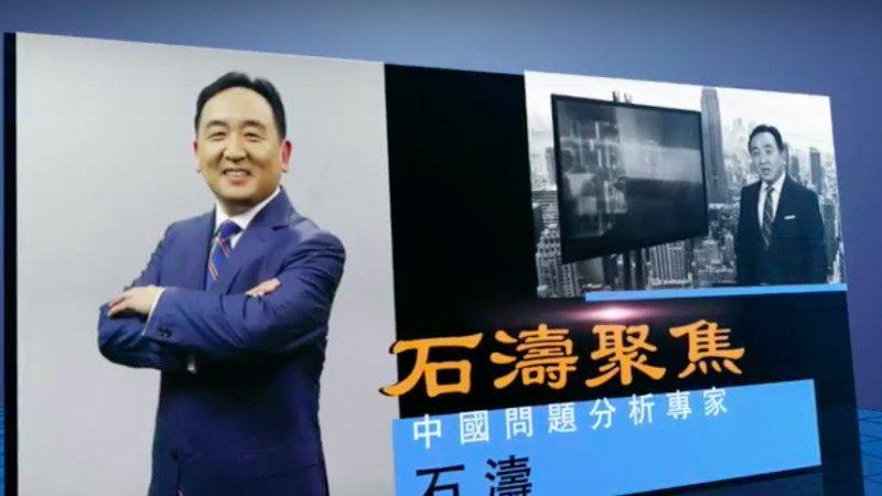 """《石涛聚焦》英媒:吴小晖仅为金融政变""""推波助澜者之一"""" 习将抓捕""""庞大金融集团""""主人们"""