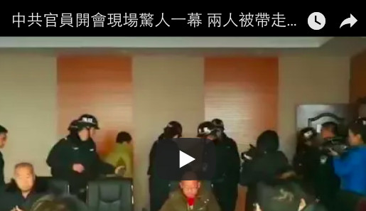 视频:中共官员开会现场 两人被带走 其他人噤若寒蝉