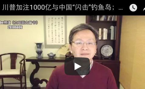 """文昭:川普加注1000亿与中国""""闪击""""钓鱼岛;老俾斯麦对中国人有话说"""