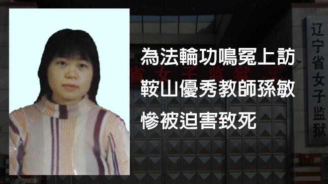 为法轮功鸣冤上访  鞍山优秀教师孙敏惨被迫害致死(上)