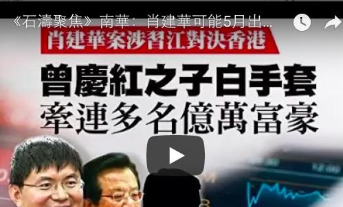 《石涛聚焦》南华:肖建华可能5月出庭受审 出卖所有老板 换取自己的轻判