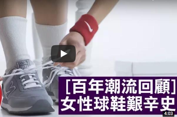 回顾百年女性球鞋潮流 原来20世纪以前女性运动是非常忌讳的(视频)