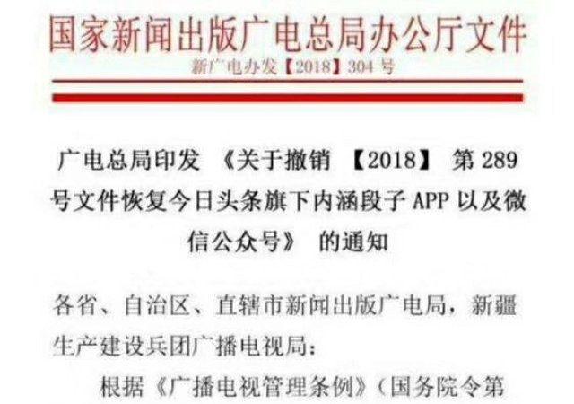 段友抗议迫让步?网传广电局撤销内涵段子封杀令